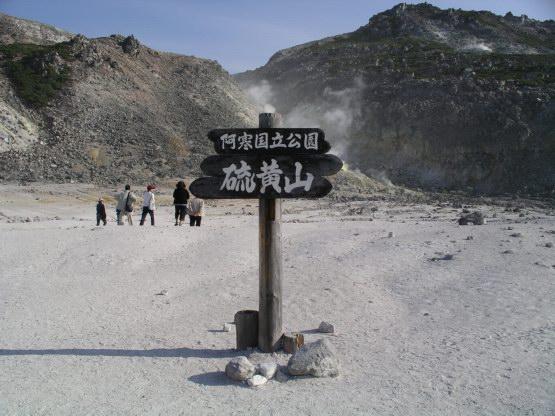 31_硫磺山