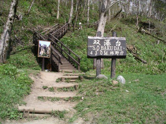 50_雙瀑台