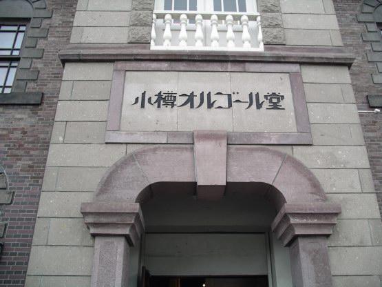 81_小樽音樂盒堂門口