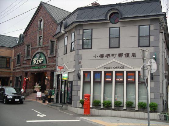 87_小樽郵局