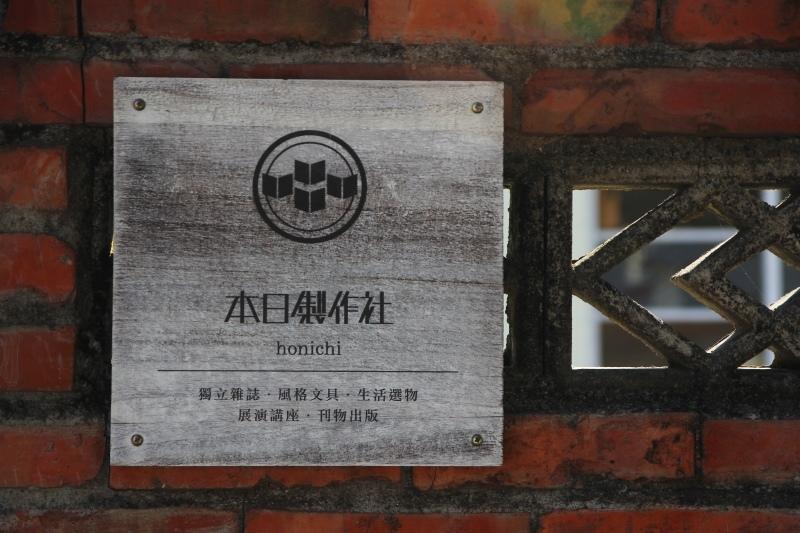 霧峰光復新村19.jpg
