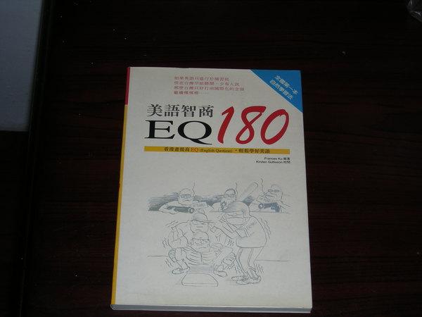 美語智商EQ180