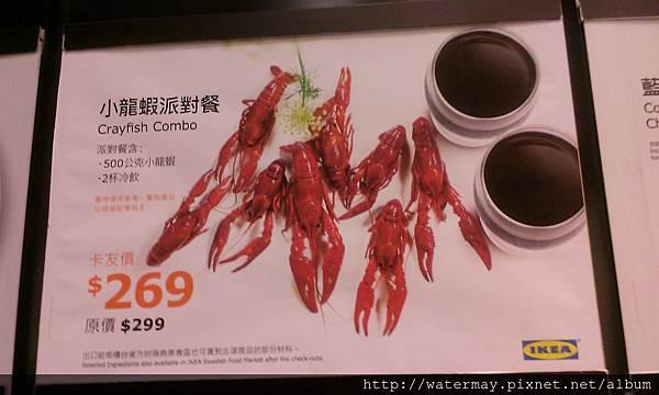 小龍蝦派對餐DM