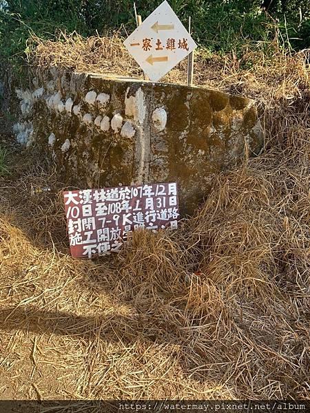 大漢林道108年元月封路通知.jpg