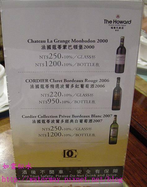 酒類價格.jpg