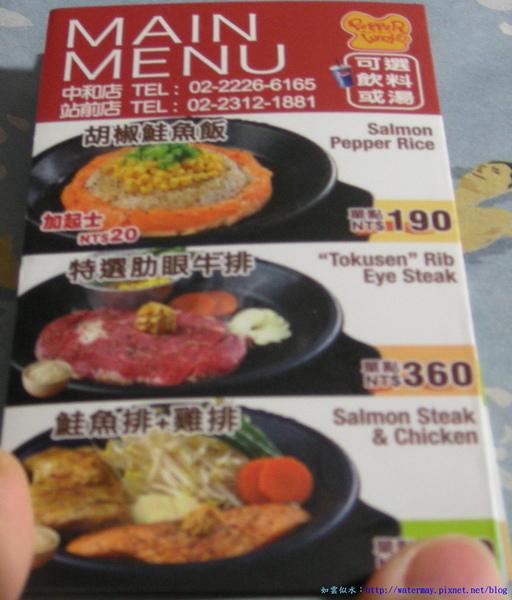 胡椒廚房菜單