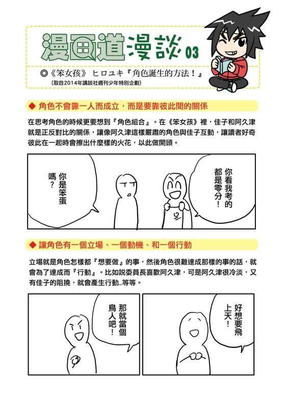 漫畫道漫談03_角色誕生的方法