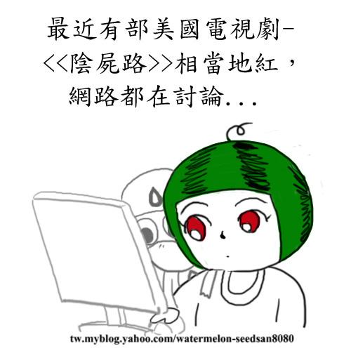陰屍路討論01.jpg