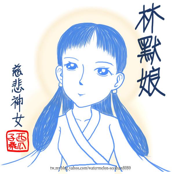 女神林默娘彩色版001.jpg