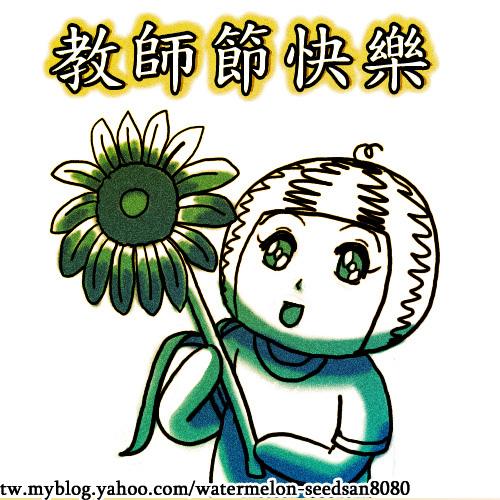 教師節快樂003.jpg