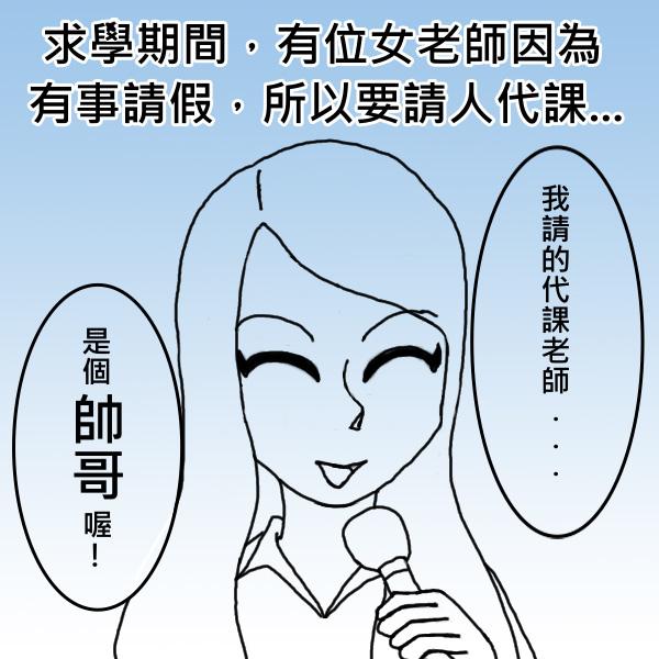 帥哥代課老師001.jpg