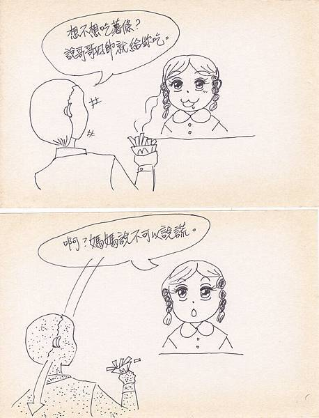 20170419好笑.jpg