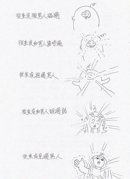 20170622男人_0001.jpg