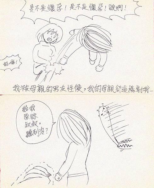 20170708永遠不會保護女兒的自戀媽媽_0001.jpg