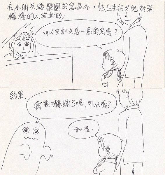 20170724友善的鬼_0001.jpg