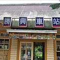 第三站--勝興車站