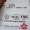 要搭飛機囉~~ 登機證!