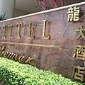 龍城大酒店