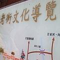 南庄老街文化導覽圖