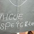NHCUE SPE96 最後鉅獻