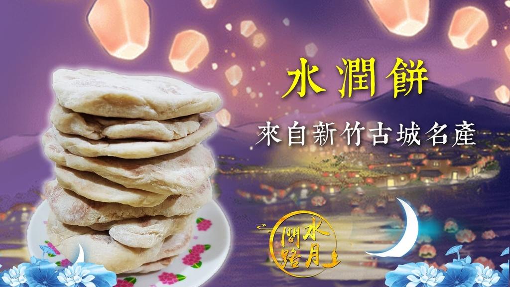 水潤餅.jpg