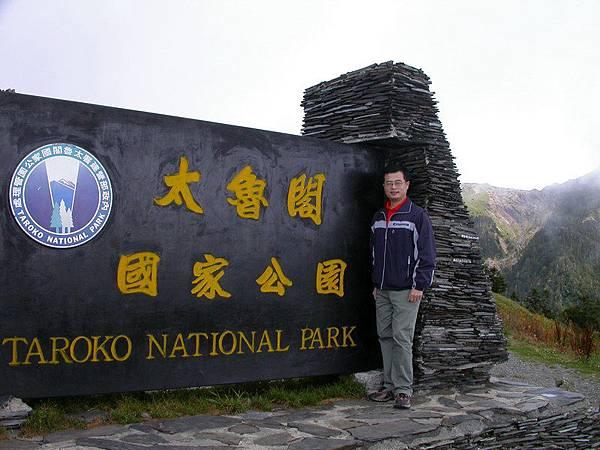 太魯閣國家公園界碑