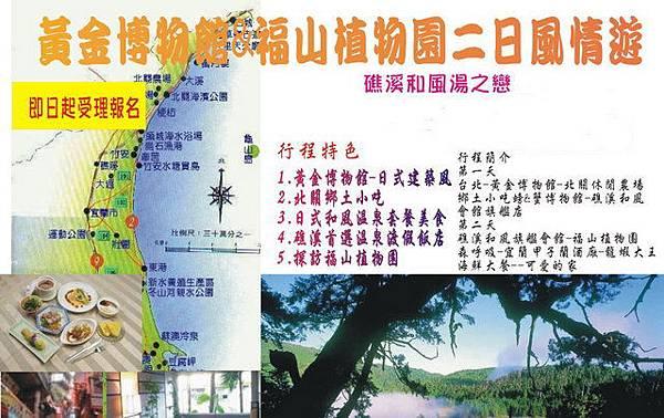 黃金博物館&福山植物園二日風情遊