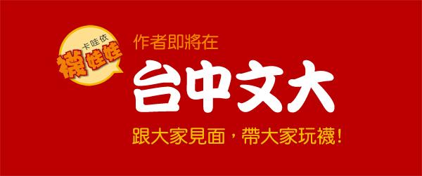台中文大.jpg