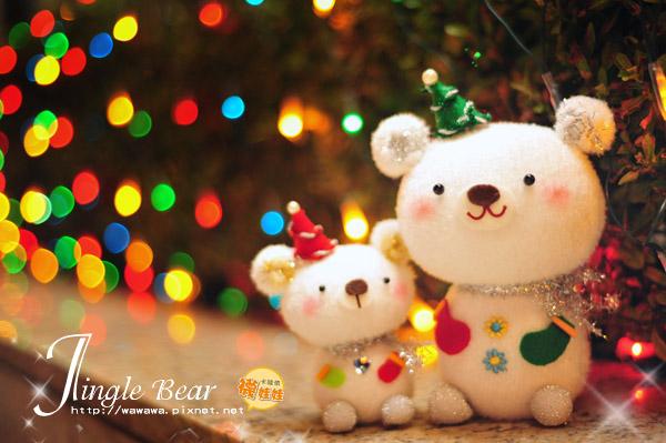 免縫聖誕JingleBear-s.jpg