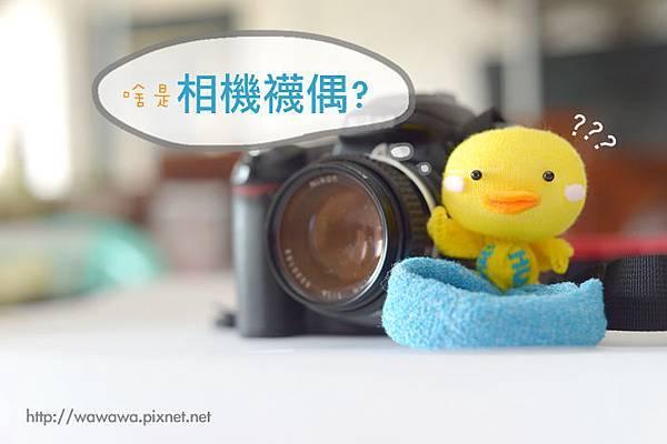 相機襪偶2s