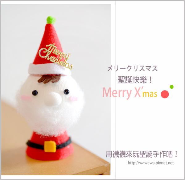 聖誕襪娃手作-聖誕老公公