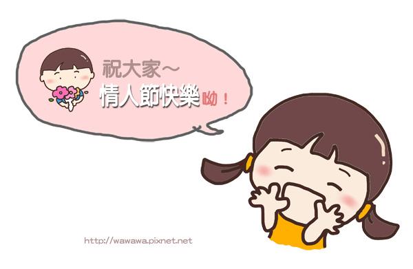 2013情人節快樂s