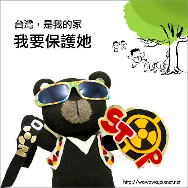 反核台灣黑熊