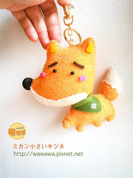 橘子小狐狸襪娃娃1