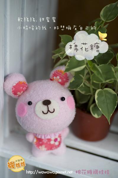 甜蜜棉花糖襪娃娃