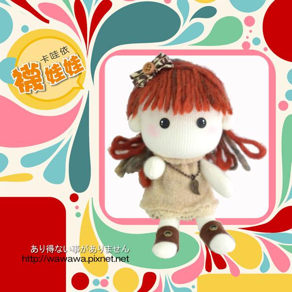 動漫襪娃娃-紅髮彩色森林女孩