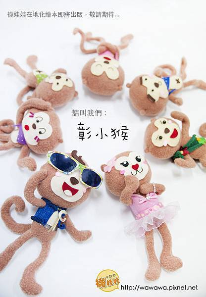 彰小猴襪娃娃介紹頁s