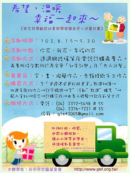 2013甘霖義賣海報