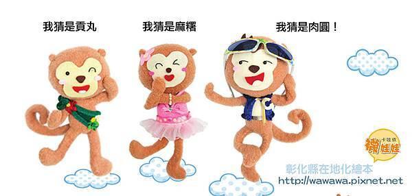 襪娃娃在地化繪本-彰小猴嘻遊記01-3s.jpg