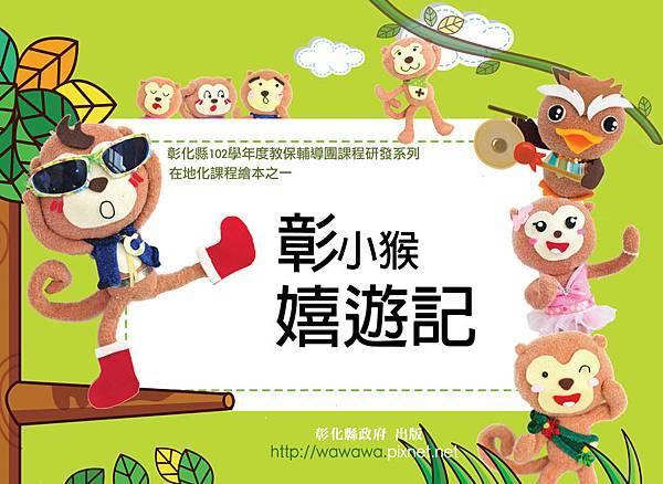 襪娃娃在地化繪本-彰小猴嘻遊記01.jpg