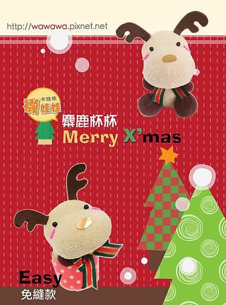 麋鹿杯杯聖誕襪娃RGBs