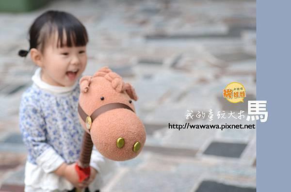 我的童玩大木馬襪娃娃s