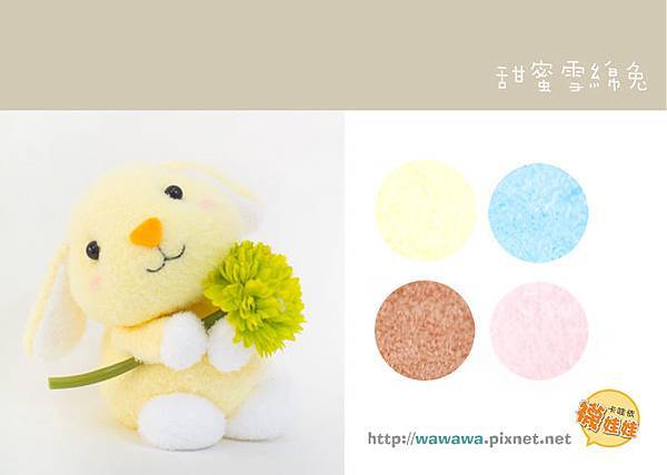 雪綿小兔襪娃娃色樣挑選RGB
