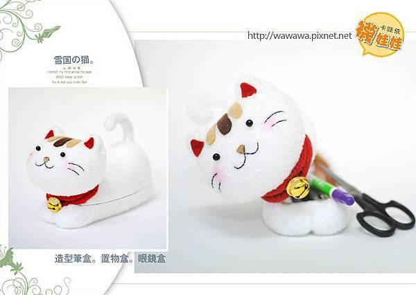 雪國貓造型置物盒-打開圖示1s