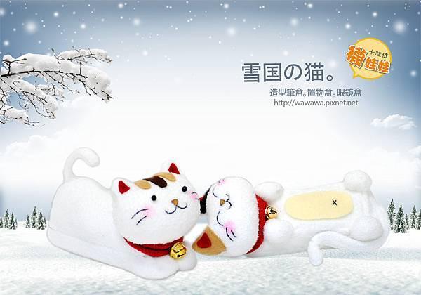 雪國貓造型置物盒-2s