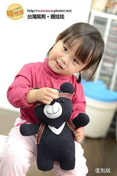 台灣黑熊襪娃娃和咩醬s