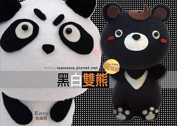黑白雙熊襪娃娃RGB台灣黑熊貓熊
