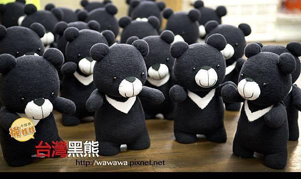 台灣黑熊襪娃娃