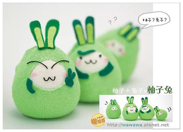 柚子兔襪娃娃(中秋節)RGB
