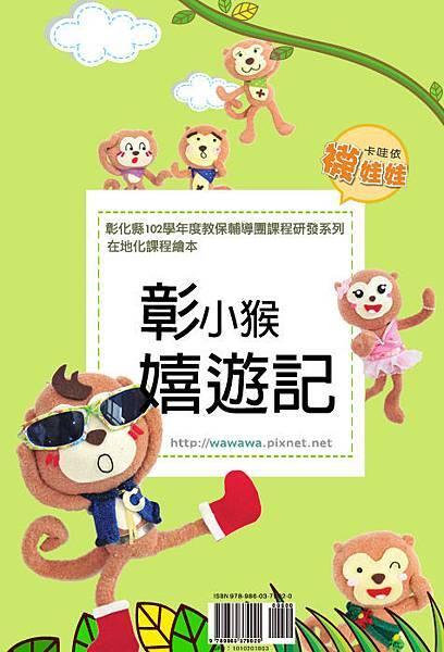 彰小猴嬉遊記襪娃娃書